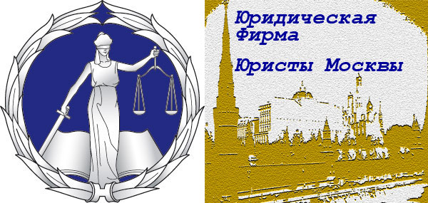 Юридическая фирма Юристы Москвы